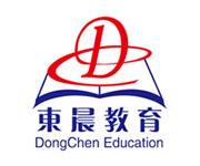 福州东晨教育