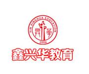 福建省鑫兴华教育科技有限公司