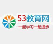 福州53教育网