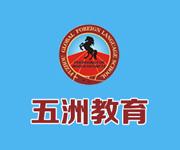五洲高等教育自学考试中心
