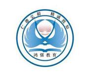 宁德鸿儒文化培训学校
